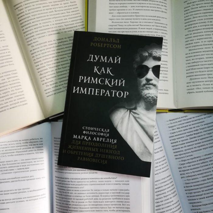 """Книга """"Думай как римский император"""""""